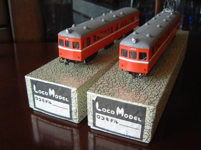 モハ1002とクハ55の箱